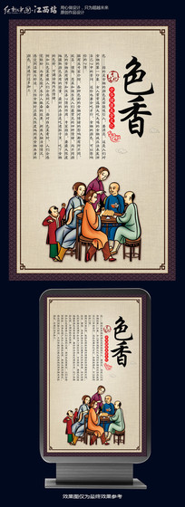 中华传统美食文化展板