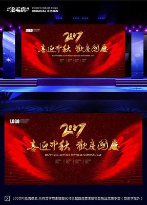 中秋國慶酒會舞臺背景設計