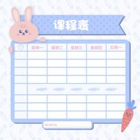 紫色卡通小兔子创意课程表