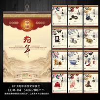 2018狗年古典中国文化挂历