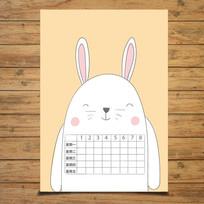 创意大白兔卡通学校学习课程表