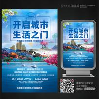 创意大气房地产宣传广告海报