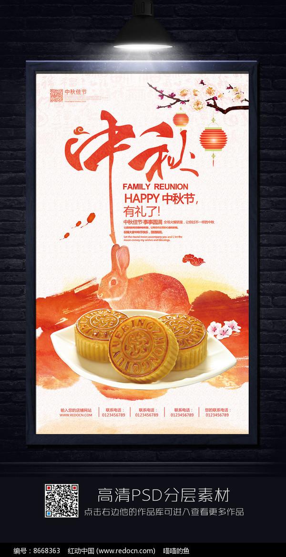 创意水彩中秋节海报设计图片