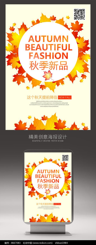 枫叶秋季新品上市海报