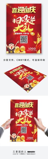国庆节宣传单页