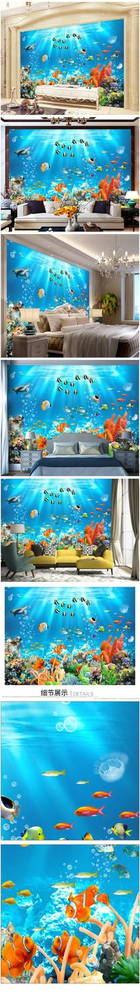 海底世界3D蓝色装饰画背景墙