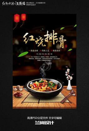 红烧排骨美食菜肴饭店海报设计