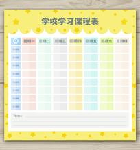 黄色卡通学校学习课程表