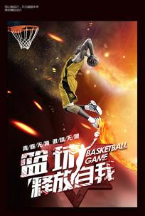 酷炫创意篮球赛海报设计模板