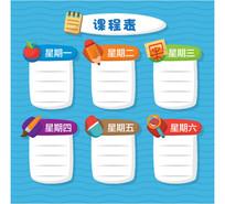 蓝色创意学生课程表