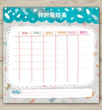 蓝色大气水彩风学校学习课程表