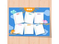 蓝色可爱卡通学校学习课程表