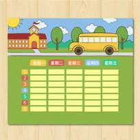 绿色卡通学校学习课程表