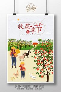 收获的季节秋季促销海报
