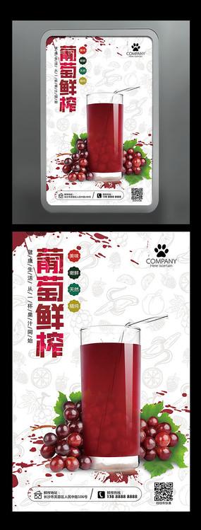 水彩简约鲜榨葡萄果汁海报