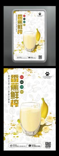 水彩简约鲜榨香蕉果汁海报