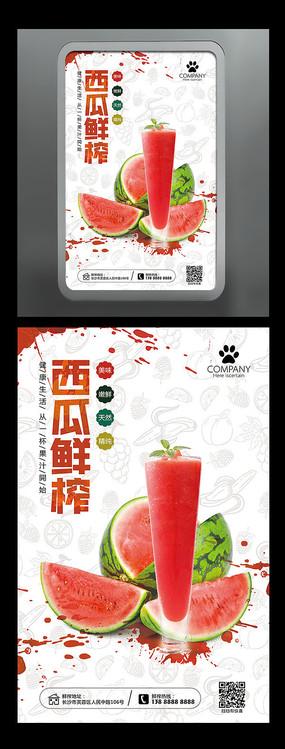 水彩简约鲜榨西瓜果汁海报