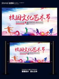 水彩校园文化艺术节背景设计
