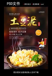 土豆泥美食海报设计