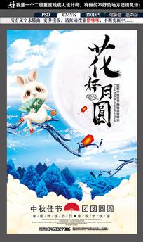 唯美手绘卡通中秋节海报设计
