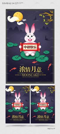 原创中秋卡通玉兔海报设计