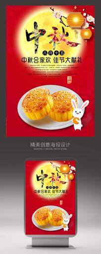 中秋月饼宣传海报模板
