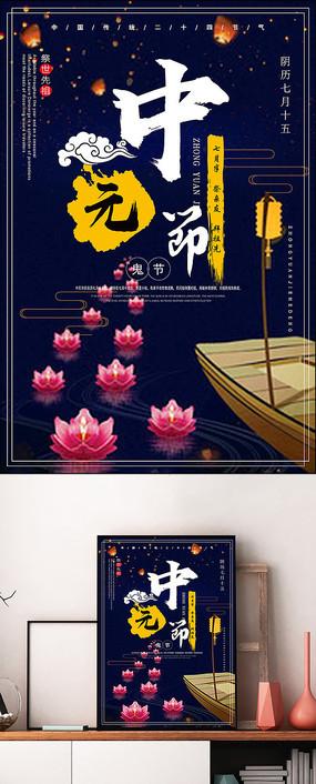 中元节广告