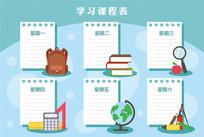 蓝色创意卡通学校学习课程表