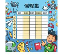 蓝色卡通创意学校学生课程表