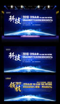 蓝色科技互联网企业会议背景
