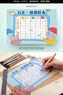 猫咪大象可爱风格课程表模板