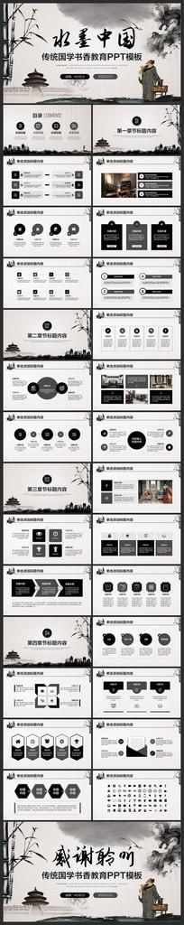 中国风古典文化ppt模板