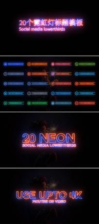 ae霓虹灯字幕标题动画模板