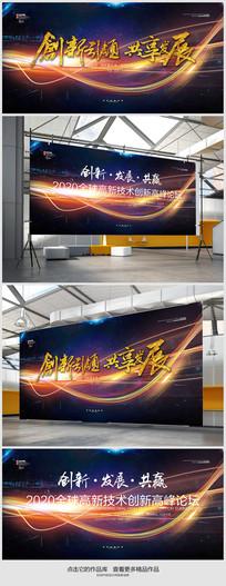 炫彩科技会议背景展板