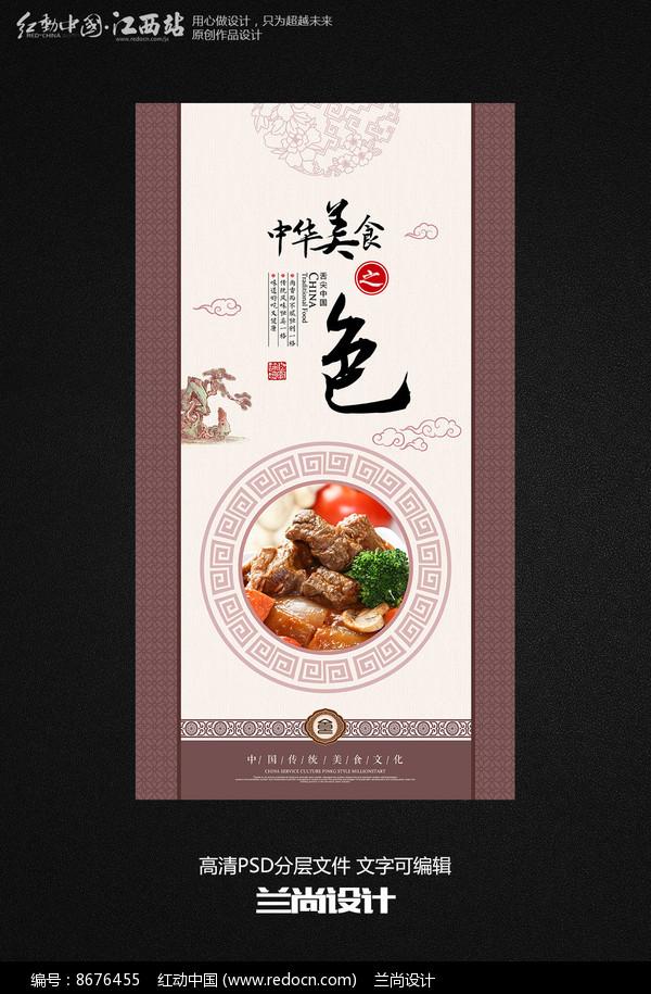 餐馆传统美食海报挂画设计图片