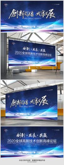 城市发展科技会议背景展板