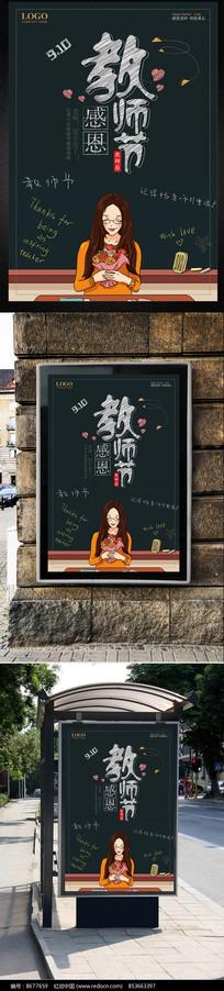 创意卡通黑板感恩教师节海报