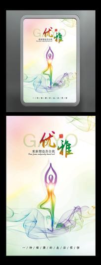 多彩现代动感清新创意瑜伽海报