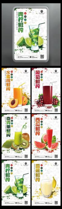 多张水彩简约鲜榨现榨果汁海报