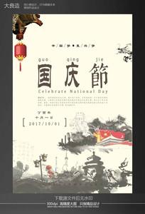 国庆节水墨画海报设计