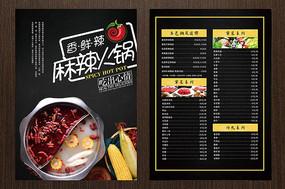 创意餐饮菜单
