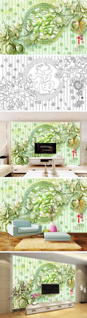 家和富贵玉雕福牡丹背景墙