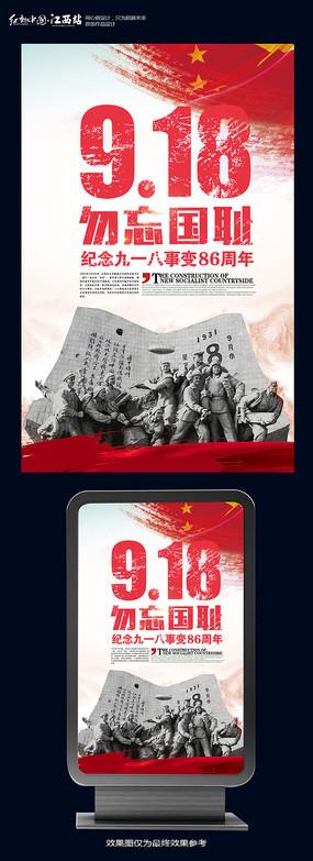 纪念918勿忘国耻宣传展板