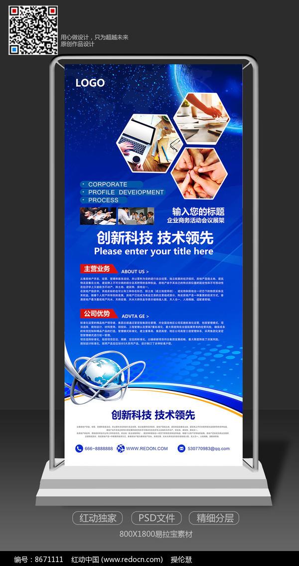 蓝色科技会议企业宣传易拉宝图片