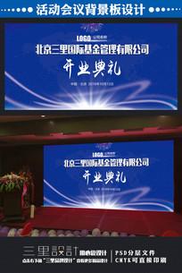 蓝色科技开业典礼活动背景板
