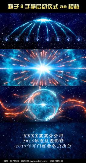 粒子8手掌启动仪式ae模板