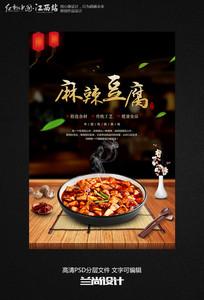 麻辣豆腐家常菜饭店海报设计