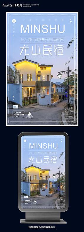 民宿住宅海报