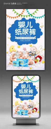 母婴用品纸尿裤宣传海报