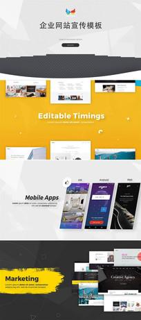 企业网站产品推广宣传展示模板